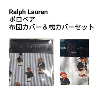 ラルフローレン(Ralph Lauren)のラルフローレン 布団カバー、ピローケースセット(シーツ/カバー)