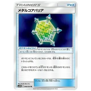 ポケモン(ポケモン)のポケモンカード  メタルコアバリア(シングルカード)