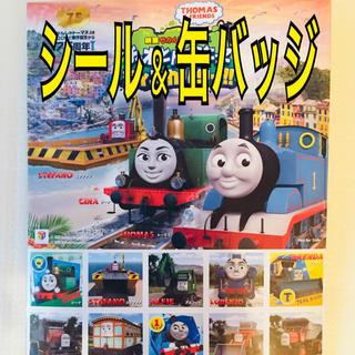 トーマス シール  缶バッジ 75周年 映画(キャラクターグッズ)