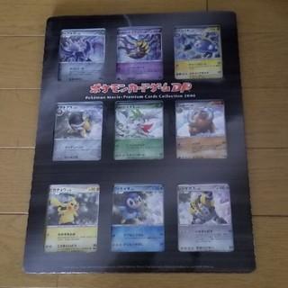 ポケモン(ポケモン)のポケモンカード☆プレミアムカードコレクション2008(その他)