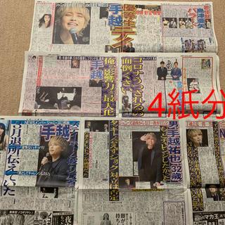 ニュース(NEWS)の手越祐也 会見 新聞(印刷物)