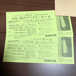 マリメッコ(marimekko)のルック ファミリーセール ご招待券 2枚(その他)