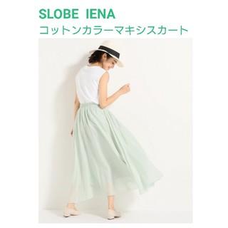 イエナスローブ(IENA SLOBE)の新品 スローブイエナ SLOBE IENA シフォン コットンマキシスカート(ロングスカート)