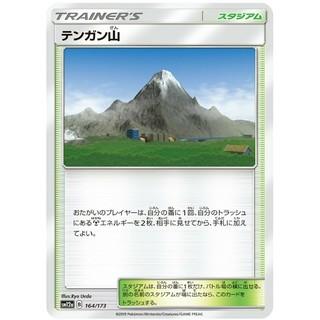 ポケモン(ポケモン)のポケモンカード  テンガン山(シングルカード)