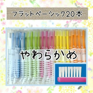 Sフラットベーシック20本(歯ブラシ/デンタルフロス)