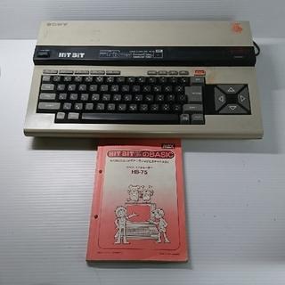 SONY - 昭和レトロ  SONY MSX HB-75  HIT BIT
