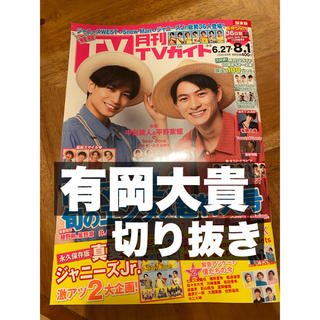 月刊TVガイド 有岡大貴切り抜き