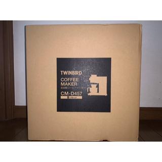 ツインバード(TWINBIRD)の【新品未使用未開封】全自動コーヒーメーカー CM-D457B ツインバード(コーヒーメーカー)