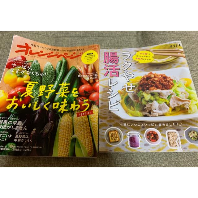 オレンジページ 2020年 6/17号とエッセ6月号付録 エンタメ/ホビーの雑誌(料理/グルメ)の商品写真