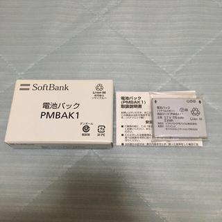 ソフトバンク(Softbank)のソフトバンク 電池パック PMBAK1(バッテリー/充電器)