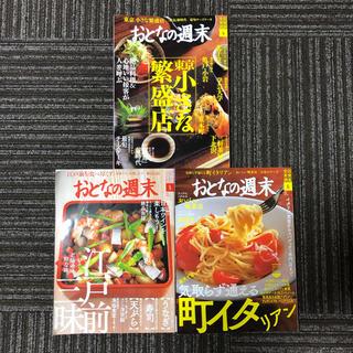 コウダンシャ(講談社)のおとなの週末 3冊(料理/グルメ)