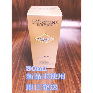 ロクシタン(L'OCCITANE)のL'occitane ロクシタン ディヴァイン インテンシヴオイル 30ml(ブースター/導入液)