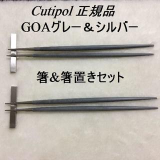 かずちゃん様専用 リピ価格 GOAグレー&シルバー 箸+箸置きセット×4(カトラリー/箸)