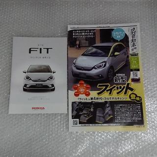 ホンダ(ホンダ)のホンダ フィット パンフレット セット(カタログ/マニュアル)