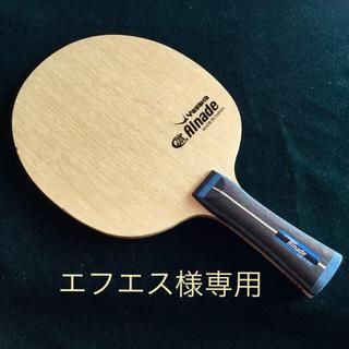 ヤサカ(Yasaka)のヤサカ アルネイド FLA(卓球)