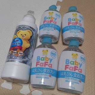 ファーファー(fur fur)の新品◆ベビー ファーファ 哺乳瓶 食器洗い 洗剤(食器/哺乳ビン用洗剤)