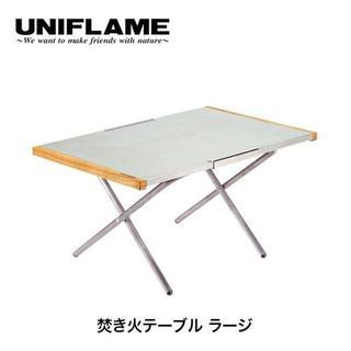 ユニフレーム(UNIFLAME)のユニフレーム 焚き火テーブル ラージ(テーブル/チェア)