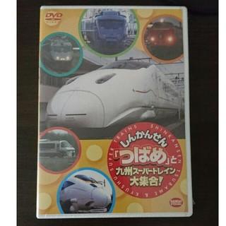 バンダイ(BANDAI)のしんかんせん「つばめ」と九州スーパートレイン大集合! DVD(キッズ/ファミリー)