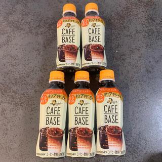 サントリー(サントリー)のサントリー BOSS カフェベース 甘さ控えめ 5本 カフェラテ 希釈 濃縮(コーヒー)