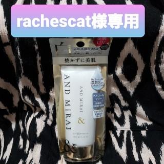 ファンケル(FANCL)のrachescat様専用(日焼け止め/サンオイル)