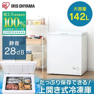 アイリスオーヤマ(アイリスオーヤマ)のアイリスオーヤマ 冷凍庫 142L 上開き ノンフロン 温度調節6段階 大容量(冷蔵庫)