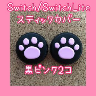 ニンテンドースイッチ(Nintendo Switch)のSwitch スイッチ ジョイコン スティックカバー 肉球 2個【黒ピンク】 (その他)
