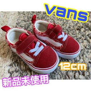 VANS - ☆〜7/12セール☆vans/新品未使用/12cm☆
