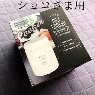 ヤマゼン(山善)のYAMAZEN ライスクッカー 未使用(炊飯器)