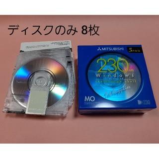 ミツビシ(三菱)の光磁気ディスクMO【ディスクのみ8枚】(PC周辺機器)