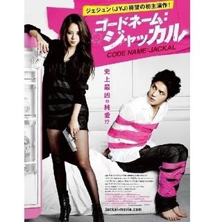 ジェイワイジェイ(JYJ)の韓国映画 コードネームジャッカル DVD(韓国/アジア映画)
