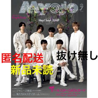 集英社 - 明星 7月号 通常版 ラスト!