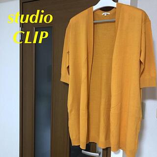 スタディオクリップ(STUDIO CLIP)の⭐︎新品⭐︎studio CLIP ロングカーディガン(カーディガン)