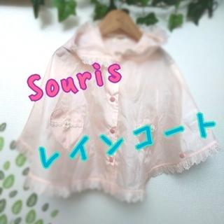 Souris - 女の子レインコート ポンチョ Souris