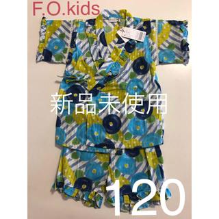 【新品未使用】エフオーキッズ 甚平120 アンパーサンド