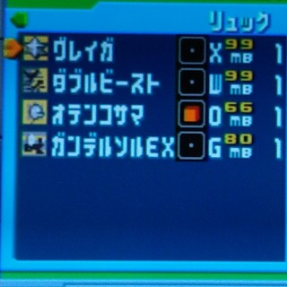 ゲームボーイアドバンス(ゲームボーイアドバンス)のロックマンエグゼ6グレイガ フォルテBX読み込み(携帯用ゲームソフト)