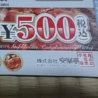 安楽亭 株主優待券 500円4枚(レストラン/食事券)