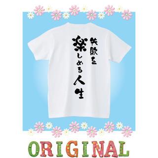 Tシャツ パロディ  おもしろTシャツ 失敗を楽しめる人生(Tシャツ/カットソー(半袖/袖なし))