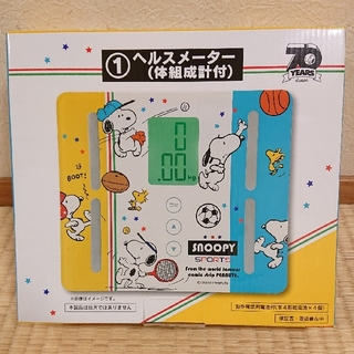 SNOOPY - 【新品・未使用品】スヌーピー 体重計