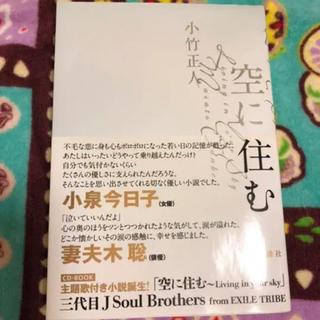 サンダイメジェイソウルブラザーズ(三代目 J Soul Brothers)の空に住む 三代目JSB 岩田剛典サイン(文学/小説)