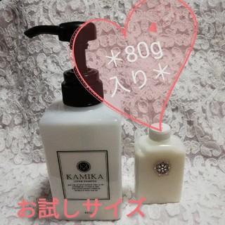 カミカシャンプー♡お試しサイズ(シャンプー)