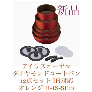 アイリスオーヤマ(アイリスオーヤマ)のアイリスオーヤマ IH対応ダイヤモンドコートパン12点セット(鍋/フライパン)