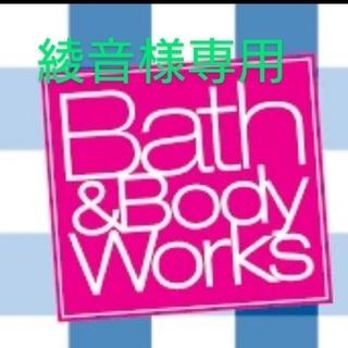 バスアンドボディーワークス(Bath & Body Works)の綾音様専用(ボディクリーム)