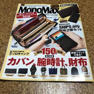 タカラジマシャ(宝島社)のMonoMax モノマックス 6月号増刊(ファッション)