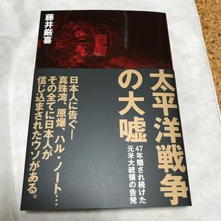 太平洋戦争の大嘘 藤井巌喜 ダイレクト出版(ノンフィクション/教養)