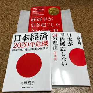 三橋貴明 書籍 3冊セット 日本経済2020年危機 (ビジネス/経済)