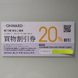トッカ(TOCCA)のオンワード 買物割引券【20%割引】(ショッピング)