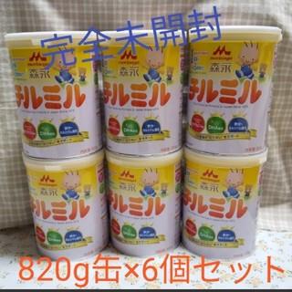 森永乳業 - 6缶セット 森永チルミル 820g 大缶 完全未開封 フォローアップミルク