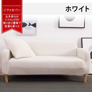 ソファー カバー ホワイト 2人 掛け おしゃれ シンプル 洗える (ソファカバー)