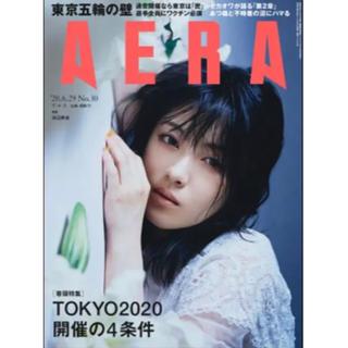 アサヒシンブンシュッパン(朝日新聞出版)のアエラ AERA 20.6.29 NO30(ニュース/総合)