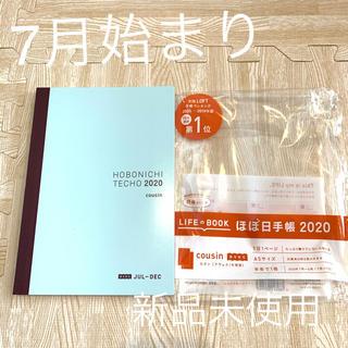 ムジルシリョウヒン(MUJI (無印良品))のほぼ日手帳本体カズン分冊版7月始まり(カレンダー/スケジュール)
